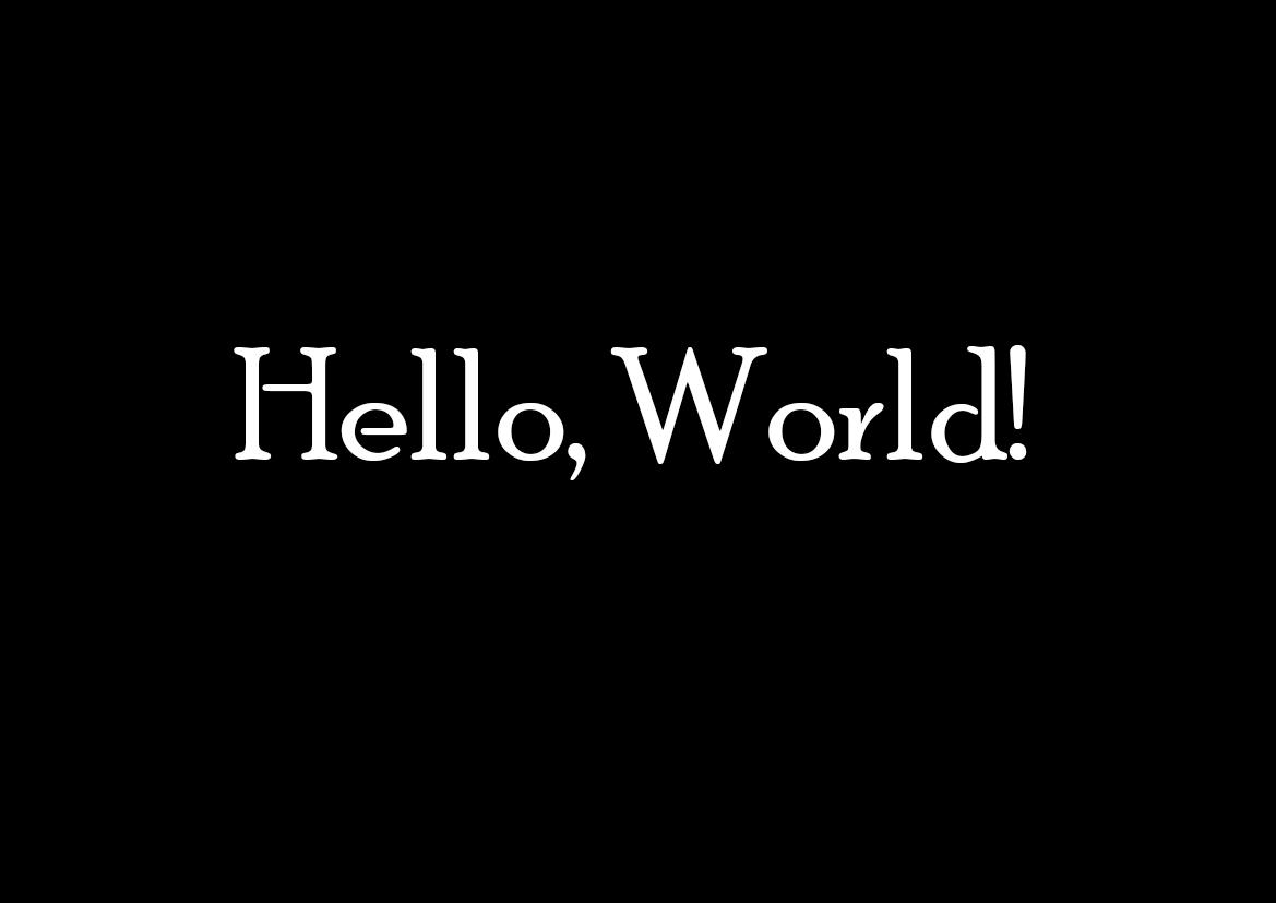 你好,世界!