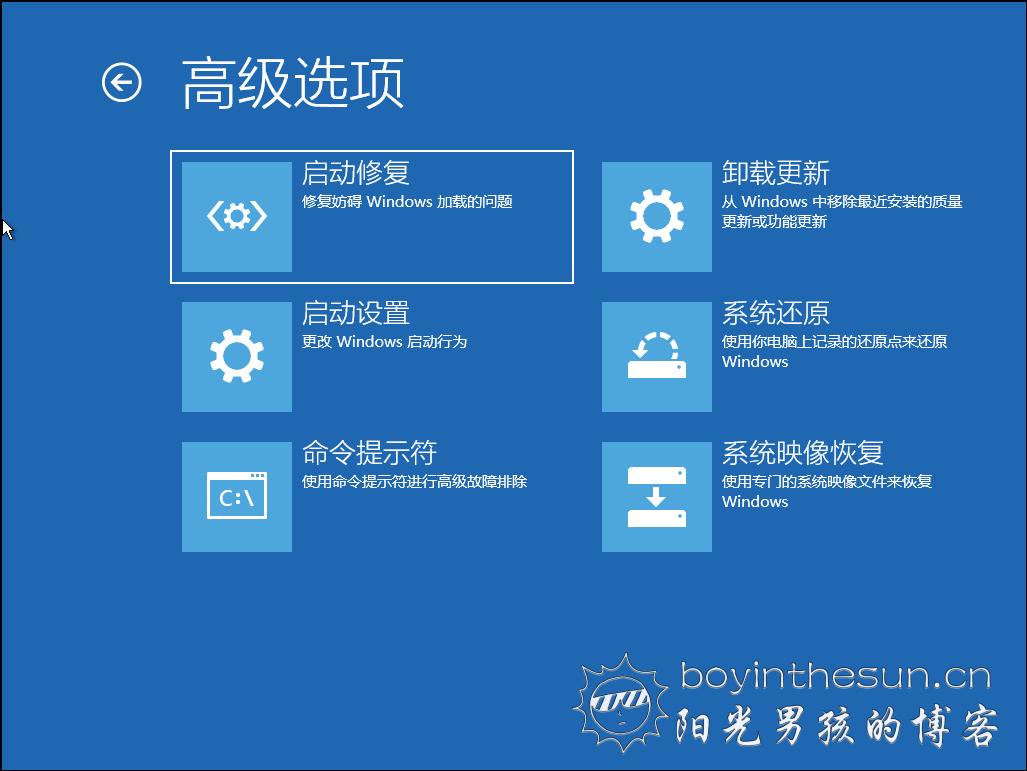 通过高级启动拯救损坏的Windows10系统
